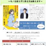 3/2夜に川上徹也氏新刊出版記念講演会~モノを変えずに売る方法教えます~