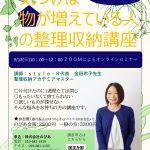 9/12午前中,オンラインセミナー「気づけば物が増えている人の整理収納講座」男女参加OK!