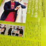 老若男女参加OK!9/28(土)午後「eスポーツ入門」開催!~eスポーツって何よ?