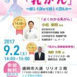 35才以上の女子必見!9/2に「乳がん」についてのセミナーを盛岡市大通で開催。