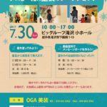 7/30(日)滝沢ビックルーフで「DIYイベント」プロと一緒に塗装のワークショップ!