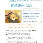 第38回大人のおけいこクラブは「超初心者向けの資産運用Cafe」会場はエピスリーシトロンです。6/10(日)開催!