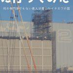 代表の高橋真樹が電子書籍を出しました。