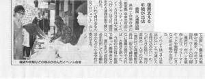 2013年5月4日岩手日報