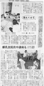 2013年6月6日岩手日報