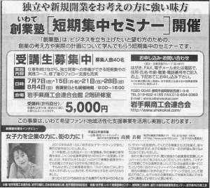 2013年6月16日岩手日報