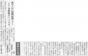 2013年6月26日盛岡タイムス