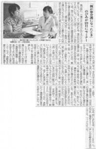 2013年9月8日盛岡タイムス