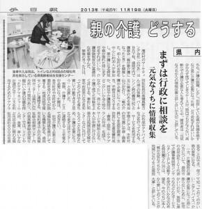 2013年11月19日岩手日報