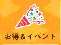お得&イベント
